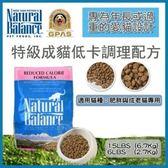 *WANG*【含運】Natural Balance《貓糧-低卡路里配方》6磅