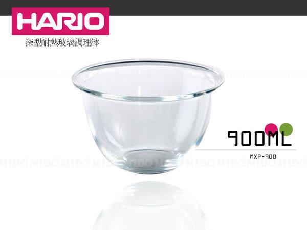 HARIO MXP-900 深型耐熱玻璃調理缽《Mstore》