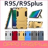 【萌萌噠】 歐珀 OPPO R9S / R9S Plus 變形盔甲保護套 鋼鐵人馬克戰衣 全包帶支架 手機殼 外殼