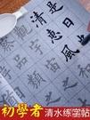 水寫布練毛筆字帖水寫布套裝初學者入門書法練字紙萬次水寫速干 【快速出貨】