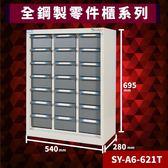 【超耐撞】大富 SY-A6-621T 全鋼製零件櫃 工具櫃 零件櫃 置物櫃 收納櫃 抽屜 辦公用具 台灣製造