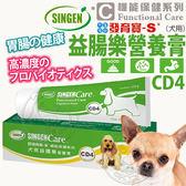 【培菓平價寵物網 】發育寶-S》CD4犬用益腸樂營養膏-120g