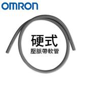 OMRON 歐姆龍 手臂式血壓計專用 硬式壓脈帶軟管 專品藥局 【2009805】