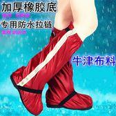 交換禮物登山防雨鞋套加厚耐磨底防水護腿高筒腳套男女士防滑雪套