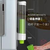 杯子架自動取杯器飲水機放紙杯水杯免打孔置物架【櫻田川島】