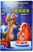 【停看聽音響唱片】【DVD】迪士尼經典動畫-小姐與流氓