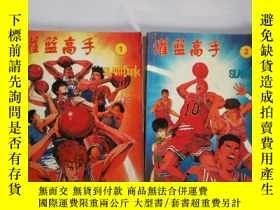 二手書博民逛書店罕見灌籃高手(1.2)兩本合售Y200392 井上雄彥