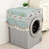 布藝歐式滾筒洗衣機罩海爾西門子小天鵝洗衣機防塵罩洗衣機蓋布巾『潮流世家』