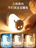 小夜燈臥室床頭睡眠燈嬰兒童觸摸喂奶充電式護眼燈可愛網紅拍拍燈 電購3C