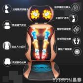 新品航科多功能按摩椅家用全身按摩墊豪華沙發椅子頸部背部全自動LX
