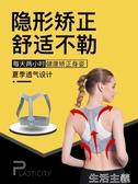 矯正帶 日本男女成年隱形駝背矯正器學生脊椎帶防駝背神器冰冰揹揹佳人生 生活主義