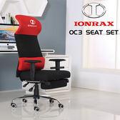IONRAX OC3 SEAT SET 坐臥兩用 電腦椅 電競椅 辦公椅 - 紅黑色 (DIY組裝,廠商配送2~3天)