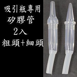 吸鼻 鼻涕吸引瓶矽膠管2入 愛樂恩三合一大象機配件