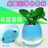 智能音樂花盆藍牙音箱創意植物盆栽禮品藍牙音響發光小夜燈多功能