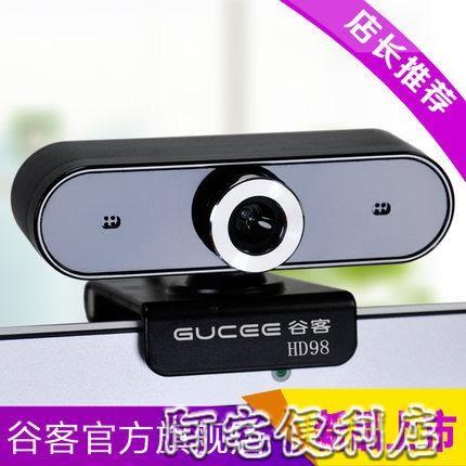 攝像頭-谷客HD98高清電腦攝像頭帶麥克風話筒台式機免驅筆記本一體機 全館85折