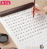 御寶閣小楷毛筆字帖手抄法紙套裝 魔方數碼館