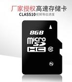 記憶卡 8G手機內存卡4g老人機通用SD卡收音機2g儲存卡廣場舞音響1gTF卡 快速出貨