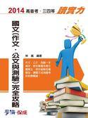 (二手書)國文(作文.公文.測驗)完全攻略:讀實力:2014高普考.三四等(學儒)