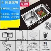 九牧王廚房水槽雙槽一體拉絲台下洗碗池304加厚不銹鋼家用洗菜盆 NMS名購居家