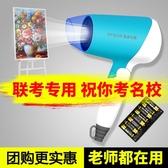 【現貨】美術聯考專用電吹風機裝電池式可充電usb學生便攜無線藝考吹風機 創時代3C館
