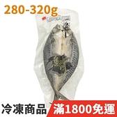 饕客食堂 鯖魚一夜干 280g-320g 薄鹽挪威鯖魚 冷凍海鮮