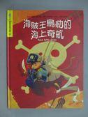 【書寶二手書T2/少年童書_XGH】海賊王烏勒的海上奇航_杰哈爾. / 張正中