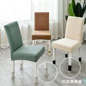 椅套 家用連體彈力餐椅套椅墊套裝通用簡約餐廳飯店餐桌凳子套椅子套罩【快速出貨八五折優惠】