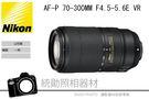 Nikon AF-P NIKKOR 70-300mm f/4.5-5.6E ED VR 國祥公司貨 12/31前註冊贈四千元郵政禮券