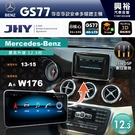 【JHY】2013~15年BENZ A-Class W176 12.3吋GS77系列安卓主機 *ZLink+3D導航+4+64G *送中華4G網1年