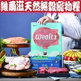 【培菓寵物48H出貨】維爾滋Wealtz 天然無穀寵物糧 鮭魚/鴨肉/護眼保健/關節保健2.1kg