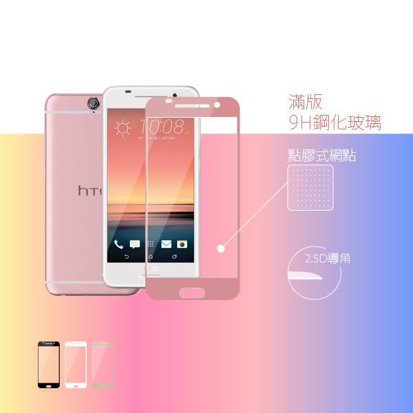 ASUS 華碩 Zenfone 3 ZE520KL 5.2 滿版 9H硬度 亮面 鋼化玻璃保護貼 螢幕膜 湖水藍新色到