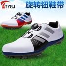 高爾夫球鞋 男士款活動釘鞋子防水皮革球鞋 旋轉鈕鞋帶防滑