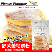 日本 Souffle Pancake Mix 舒芙蕾鬆餅粉 250g 舒芙蕾 鬆餅 厚鬆餅 鬆餅粉 蛋糕粉 甜點