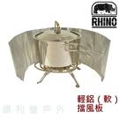 犀牛RHINO 輕鋁擋風板 (軟) KT-17 擋風板 擋風片 登山 露營 野炊 OUTDOOR NICE