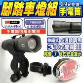 光之圓 CY-LR6329 腳踏車燈組+LED手電筒 1入