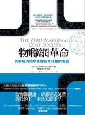 (二手書)物聯網革命:共享經濟與零邊際成本社會的崛起