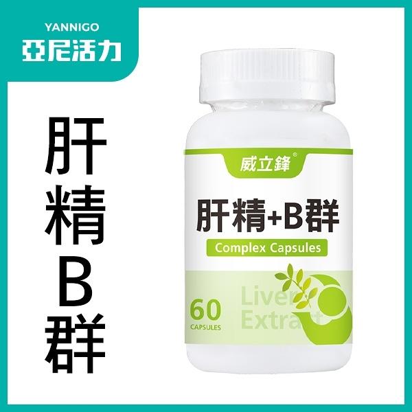 威立鋒沛康草本複方膠囊食品(肝精+B群)