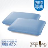 House Door 日本大和抗菌防螨布套 絕代雙膠枕2入-中麵包型(天空藍)