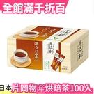 【烘焙茶100入】日本製 片岡物産 辻利 宇治抹茶 煎茶 玄米茶 烘焙茶 國產茶葉100%【小福部屋】