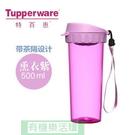 Tupperware特百惠茶韻隨心杯500ml 薰衣紫色 (杯身PC,杯蓋與隔濾PP塑料材質)-----有機樂活購------