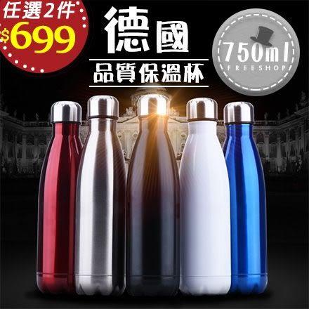 Free Shop 創意星巴克風格雙層真空不鏽鋼可樂啤酒曲線瓶造型保溫杯水壺【QPPDG8048-750】