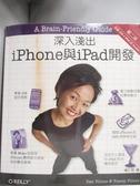 【書寶二手書T7/電腦_YFY】深入淺出iPhone與iPad開發 (第二版)_Dan Pilone, Tracey P