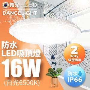 舞光 LED 防水膠囊吸頂燈 2-3坪 16W IP66白光6500K