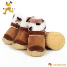 泰迪比熊小狗鞋子寵物小型犬雪地靴秋冬軟底狗狗冬季棉鞋防滑【小獅子】