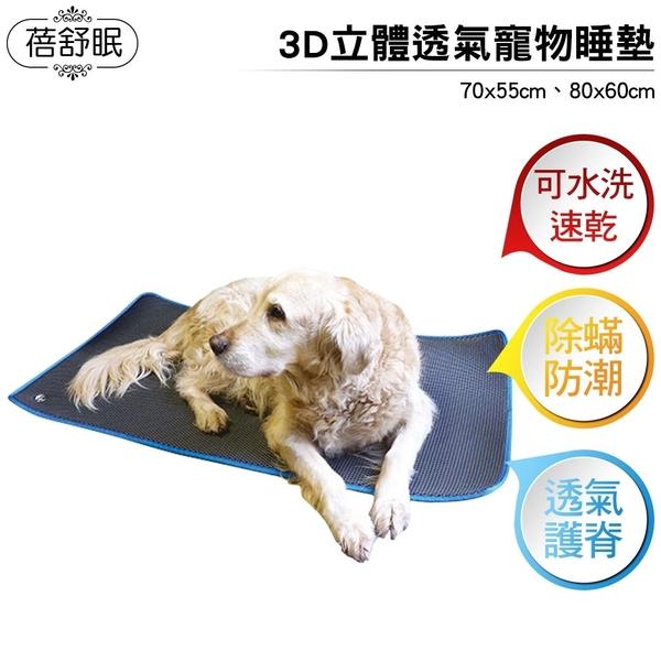 蓓舒眠 3D立體透氣寵物睡墊 尺寸:80*60cm