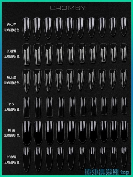 美甲貼片 甲片假指甲貼片美甲成品拆卸可穿戴式女膠水超薄無痕全透明延長甲 快速出貨