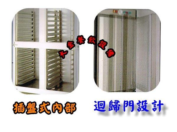 冷凍尖冰插盤式半凍藏麵團櫃/(90深)麵糰櫃/上凍下藏不銹鋼麵團櫃/自動除霜/不銹鋼凍庫/大金