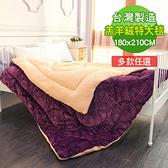 【BELLE VIE】台灣製 加厚羊羔法蘭絨暖暖被大毯180x210B.簡約條紋(180x