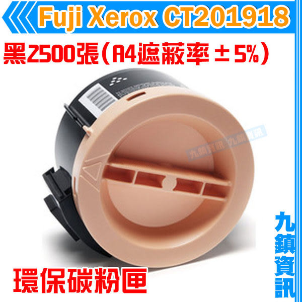 九鎮資訊 Fuji Xerox CT201918 黑色 環保碳粉匣 P255dw/M255z
