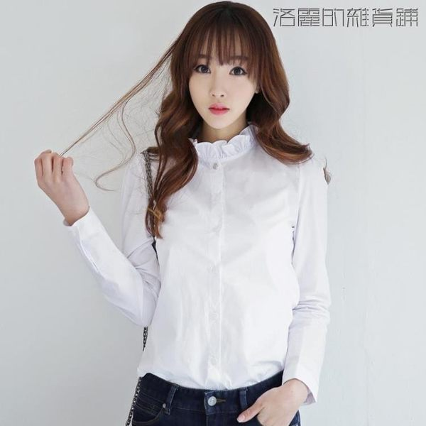 尾牙年貨節立領純色修身長袖襯衫打底衫上衣洛麗的雜貨鋪
